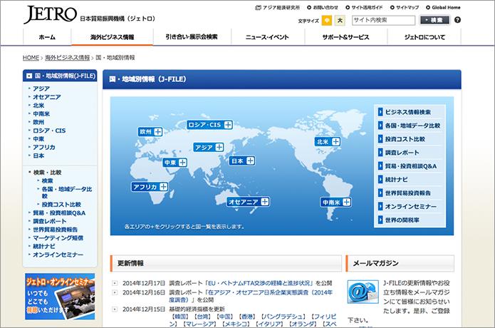 http://www.jetro.go.jp/world/
